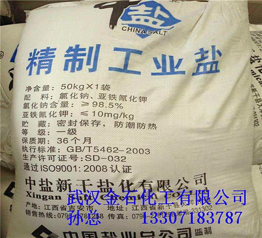 武汉工业盐-3