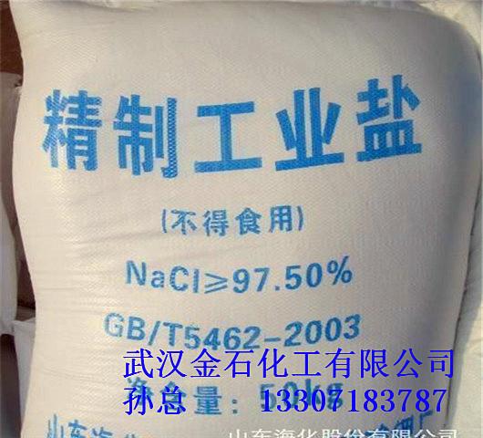 武汉工业盐-2