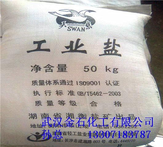 武汉工业盐-1